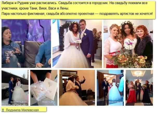 Крестная Татьяны Кирилюк: Пара фиктивная, свадьба проектная